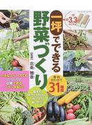 一坪でできる野菜づくり 春・秋合わせて31種類