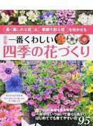一番くわしい四季の花づくり 長く楽しめる花&季節を彩る花を咲かせる 改訂版