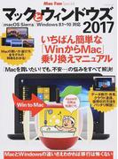マックとウィンドウズ 2017 (マイナビムック Mac Fan Special)