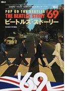 ビートルズ・ストーリー これがビートルズ!全活動を1年1冊にまとめたイヤー・ブック VOL.8 '69