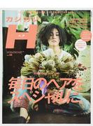 カジカジH VOL.55(2017SPRING STYLE ISSUE) 「なりたい髪型」を叶える春、そろそろ実践してみませんか?