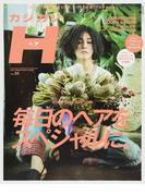 カジカジH VOL.55(2017SPRING STYLE ISSUE) 「なりたい髪型」を叶える春、そろそろ実践してみませんか? (CARTOP MOOK)(CARTOPMOOK)