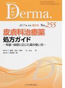 デルマ No.255(2017年4月増刊号) 皮膚科治療薬処方ガイド
