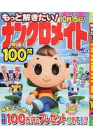 もっと解きたい!ナンクロメイト特選100問 Vol.10