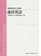 歯科英語 (最新歯科技工士教本)