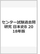 赤本604 センター試験過去問研究日本史B