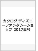 ディズニーファンタジーショップカタログ 2017夏号 2