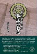 釈迦の教え (原典でたどる仏教哲学入門)
