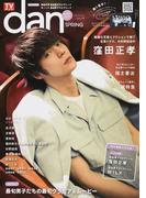 TVガイドdan Vol.14 動く男子2017 (TOKYO NEWS MOOK)(TOKYO NEWS MOOK)