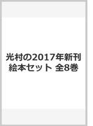光村の新刊絵本セット 2017年