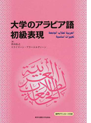 大学のアラビア語初級表現