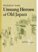 無私の日本人 英文版 (JAPAN LIBRARY)