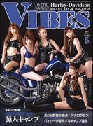 VIBES【バイブズ】2017年5月号(VIBES)