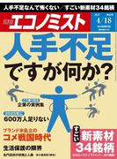 週刊エコノミスト2017年4/18号