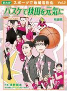 【オンデマンドブック】バスケで秋田を元気に ゼロからの挑戦 (まんが スポーツで地域活性化)