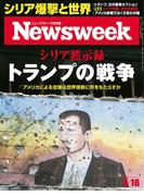 ニューズウィーク日本版 2017年 4/18号(ニューズウィーク)