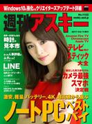 【期間限定価格】週刊アスキー No.1122 (2017年4月11日発行)