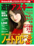 週刊アスキー No.1122 (2017年4月11日発行)(週刊アスキー)