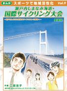 【オンデマンドブック】瀬戸内しまなみ海道・国際サイクリング大会 瀬戸内しまなみ海道をサイクリストの聖地へ