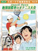 【オンデマンドブック】Japan Open 飯塚国際車いすテニス大会 アジア最高峰の国際車いすテニス大会の始まり