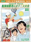 【オンデマンドブック】Japan Open 飯塚国際車いすテニス大会 アジア最高峰の国際車いすテニス大会の始まり (まんが スポーツで地域活性化)