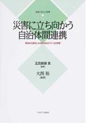災害に立ち向かう自治体間連携 東日本大震災にみる協力的ガバナンスの実態