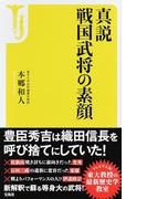 真説戦国武将の素顔 (宝島社新書)