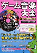 ゲーム音楽大全Revolution KONAMI名作CD付き