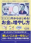 1000円からはじめる!お金の増やし方