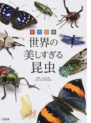 世界の美しすぎる昆虫 原色図鑑