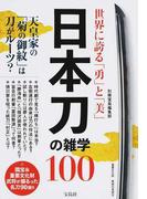 日本刀の雑学100 世界に誇る「勇」と「美」