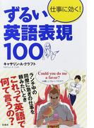 仕事に効く!ずるい英語表現100