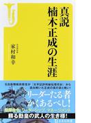 真説楠木正成の生涯 (宝島社新書)(宝島社新書)