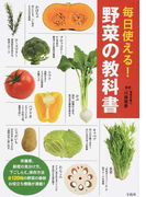 毎日使える!野菜の教科書