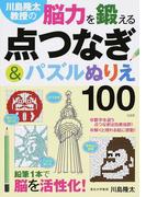 川島隆太教授の脳力を鍛える点つなぎ&パズルぬりえ100