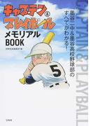 キャプテン&プレイボールメモリアルBOOK 墨谷二中&墨谷高校野球部のすべてがわかる!