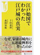 江戸始図でわかった「江戸城」の真実 (宝島社新書)(宝島社新書)