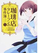 珈琲店タレーランの事件簿 1 心を乱すブレンドは (このマンガがすごい!comics)
