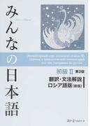 みんなの日本語初級Ⅱ翻訳・文法解説ロシア語版 第2版 新版