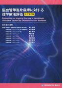 脳血管障害片麻痺に対する理学療法評価 改訂第2版