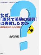 なぜ、「原発で若狭の振興」は失敗したのか 県民的対話のための提言 福井の原発これまでとこれから