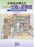 大学生が考えたこれからの出版と図書館 立命館大学文学部湯浅ゼミの軌跡