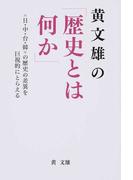 黄文雄の「歴史とは何か」 〈日・中・台・韓〉の歴史の差異を巨視的にとらえる