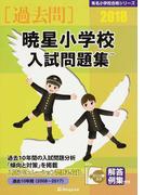 暁星小学校入試問題集 過去10年間 2018 (有名小学校合格シリーズ)