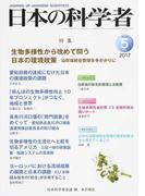 日本の科学者 Vol.52No.5(2017−5) 生物多様性から改めて問う日本の環境政策−沿岸域統合管理を手がかりに
