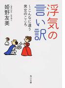 浮気の言い訳 こんなに違う男女のこころ (角川文庫)(角川文庫)