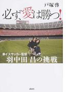必ず、愛は勝つ! 車イスサッカー監督羽中田昌の挑戦