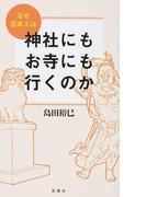 なぜ日本人は神社にもお寺にも行くのか