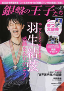 銀盤の王子たち Vol.10 (FUTABASHA SUPER MOOK)(双葉社スーパームック)