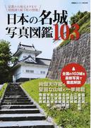 日本の名城写真図鑑103 定番から地元ネタまで旅情誘う城下町の情報 絢爛豪華な天守閣も堅固な山城も一挙掲載